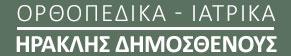 Ορθοπεδικά - Ιατρικά Ηρακλής Δημοσθένους